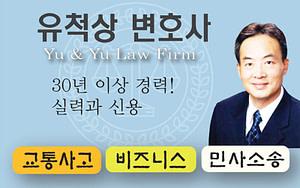 유척상 변호사1