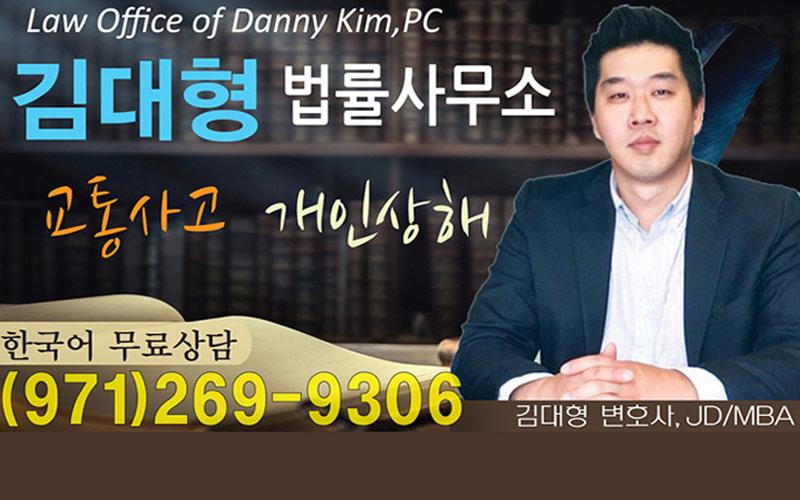 김대형 변호사1
