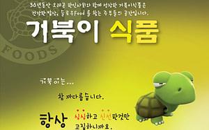 거북이 식품1