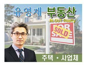 유영재-부동산